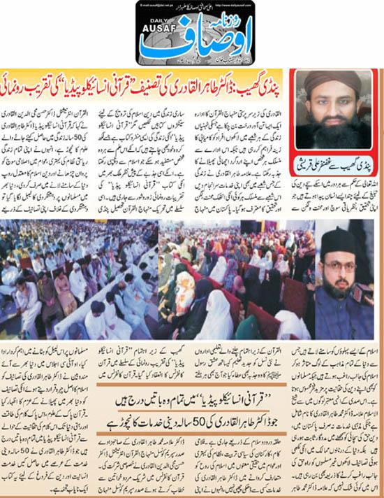 Pakistan Awami Tehreek  Print Media Coverage Daily Ausaf (Pindi Gheb)
