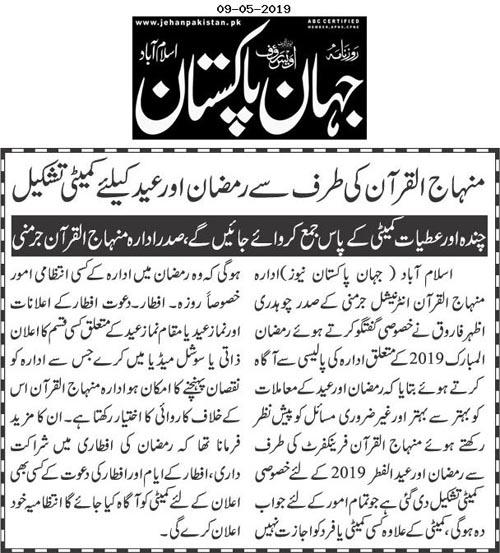 تحریک منہاج القرآن Minhaj-ul-Quran  Print Media Coverage پرنٹ میڈیا کوریج Daily Jehanpakistan Page 3
