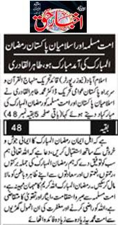 Minhaj-ul-Quran  Print Media Coverage Daily Akhbar e Haq Back Page