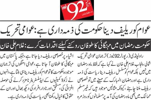 Minhaj-ul-Quran  Print Media Coverage Daily Metrowatch Page 9