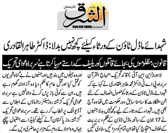 Minhaj-ul-Quran  Print Media CoverageDaily Ash,sharq Back Page