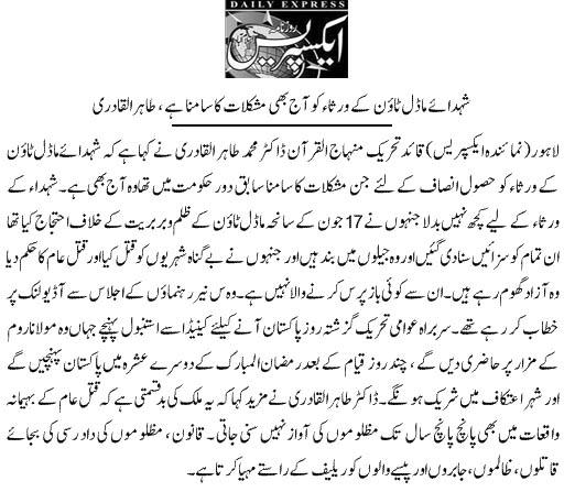 Minhaj-ul-Quran  Print Media CoverageDaily Express Back Page