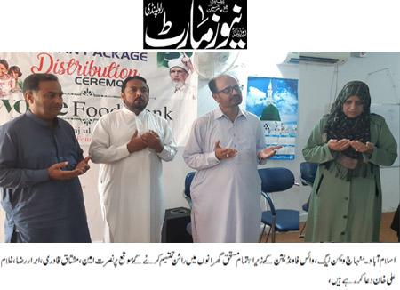 Mustafavi Student Movement Print Media Coverage Daily Newsmart Page 2