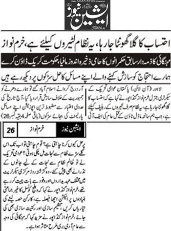 Pakistan Awami Tehreek  Print Media Coverage Daily Asian News Back Page