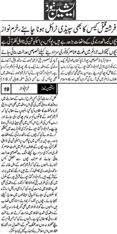 تحریک منہاج القرآن Minhaj-ul-Quran  Print Media Coverage پرنٹ میڈیا کوریج Daily Asian News Back Page