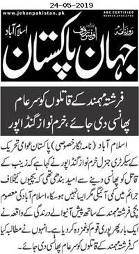 Minhaj-ul-Quran  Print Media CoverageDaily Jehanpakistan Page 3