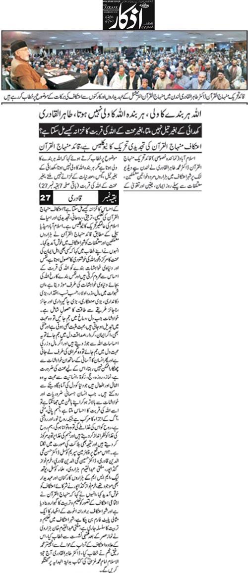 Minhaj-ul-Quran  Print Media Coverage Daily Azkar Back Page