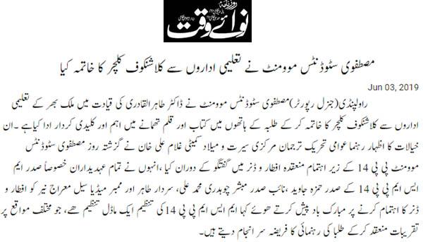 Minhaj-ul-Quran  Print Media Coverage Daily Nawaiwaqt Page 2