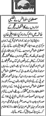 Minhaj-ul-Quran  Print Media Coverage Daily Sama Pagw 2