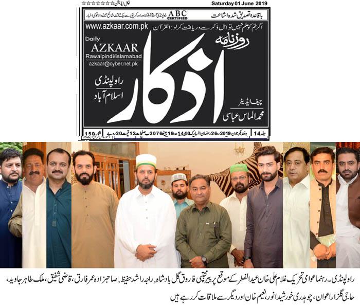 بـمنظّمة منهاج القرآن العالمية Minhaj-ul-Quran  Print Media Coverage طباعة التغطية الإعلامية Daily Azkar Page 2