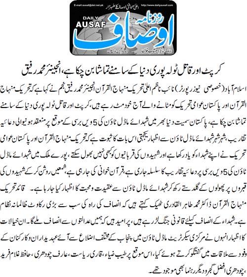 Minhaj-ul-Quran  Print Media Coverage Daily Ausaf Page 3