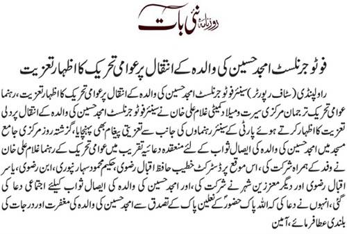 تحریک منہاج القرآن Minhaj-ul-Quran  Print Media Coverage پرنٹ میڈیا کوریج Daily Nai Baat Page 2