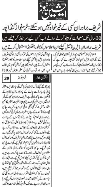 Minhaj-ul-Quran  Print Media Coverage Daily Asian News Back Page