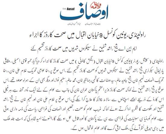 تحریک منہاج القرآن Pakistan Awami Tehreek  Print Media Coverage پرنٹ میڈیا کوریج Daily Auaf Page 2
