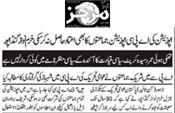 Minhaj-ul-Quran  Print Media CoverageDaily Markaz Back Page