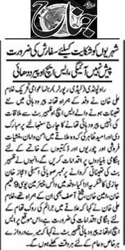 Pakistan Awami Tehreek  Print Media Coverage Daily Jinah Page 2