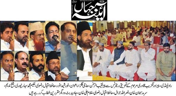 Pakistan Awami Tehreek  Print Media Coverage Daily Aeeina Jehan Page 2