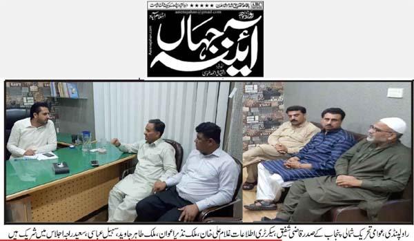 Pakistan Awami Tehreek  Print Media Coverage Daily Aeeina e Jahan Page 2