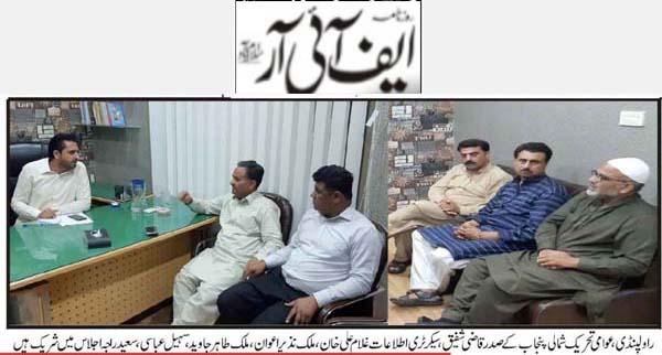 Pakistan Awami Tehreek  Print Media Coverage Daily FIR Page 2