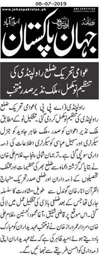 Minhaj-ul-Quran  Print Media Coverage Daily Jehanpakistan Page 2