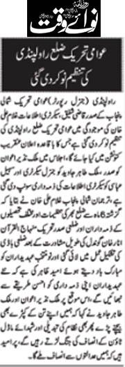 Minhaj-ul-Quran  Print Media Coverage Daily Nawaiowaqt Page 2