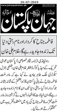Minhaj-ul-Quran  Print Media CoverageDaily Hehanpakistan Page 2