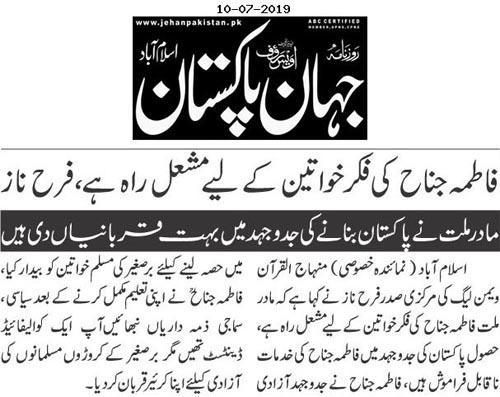 Pakistan Awami Tehreek  Print Media Coverage Daily Hehanpakistan Page 2