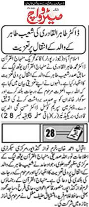 بـمنظّمة منهاج القرآن العالمية Minhaj-ul-Quran  Print Media Coverage طباعة التغطية الإعلامية Daily Metrowatch Back Page