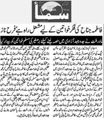تحریک منہاج القرآن Minhaj-ul-Quran  Print Media Coverage پرنٹ میڈیا کوریج Daily Sama Page 3