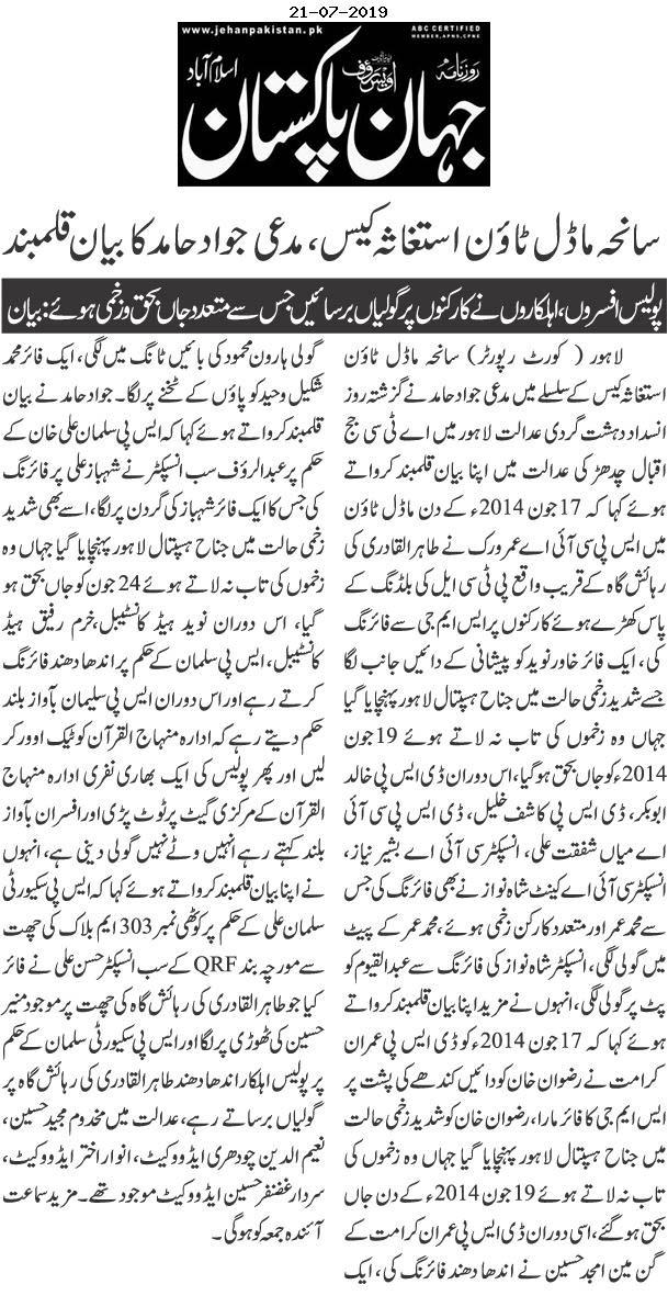 تحریک منہاج القرآن Pakistan Awami Tehreek  Print Media Coverage پرنٹ میڈیا کوریج Daily Jehanpakistan Back Page