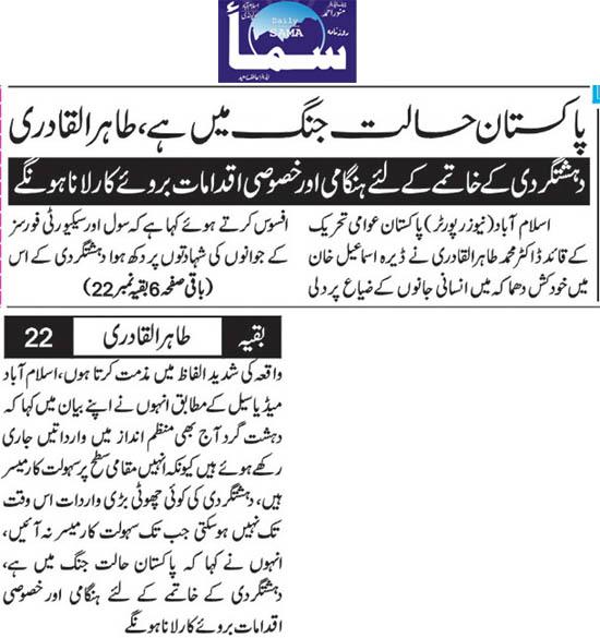 تحریک منہاج القرآن Minhaj-ul-Quran  Print Media Coverage پرنٹ میڈیا کوریج Daily Sama Back Page