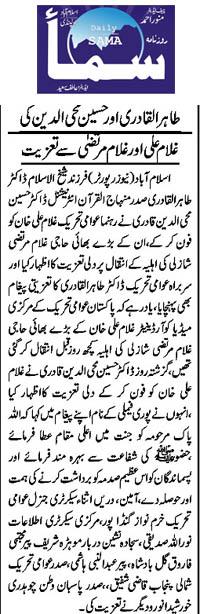 تحریک منہاج القرآن Minhaj-ul-Quran  Print Media Coverage پرنٹ میڈیا کوریج Daily Sama Page 2