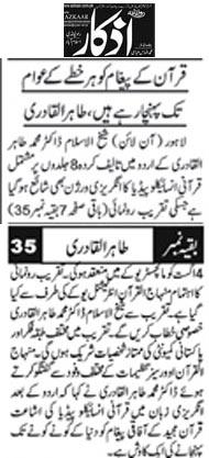 تحریک منہاج القرآن Minhaj-ul-Quran  Print Media Coverage پرنٹ میڈیا کوریج Daily Azkar Back Page