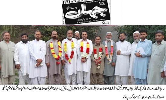 تحریک منہاج القرآن Minhaj-ul-Quran  Print Media Coverage پرنٹ میڈیا کوریج Daily Jahan Page 2