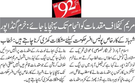 تحریک منہاج القرآن Minhaj-ul-Quran  Print Media Coverage پرنٹ میڈیا کوریج Daily 92 Page 2