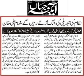 تحریک منہاج القرآن Minhaj-ul-Quran  Print Media Coverage پرنٹ میڈیا کوریج Daily Aeena Jahan Page 2