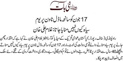 تحریک منہاج القرآن Minhaj-ul-Quran  Print Media Coverage پرنٹ میڈیا کوریج Daily Nai Bat  Page 2