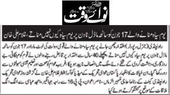 تحریک منہاج القرآن Minhaj-ul-Quran  Print Media Coverage پرنٹ میڈیا کوریج Daily Nawaiwaqt Page 11