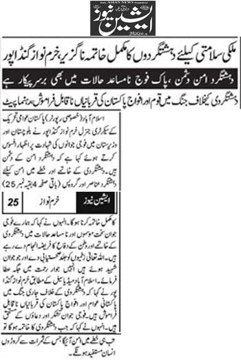 تحریک منہاج القرآن Pakistan Awami Tehreek  Print Media Coverage پرنٹ میڈیا کوریج Daily Asian News Back Page