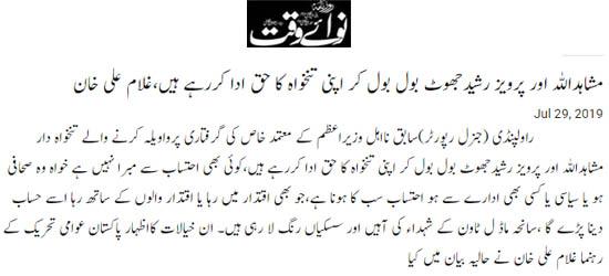 تحریک منہاج القرآن Minhaj-ul-Quran  Print Media Coverage پرنٹ میڈیا کوریج Daily Nawaiwaqt Page 3