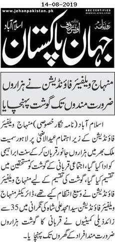 Pakistan Awami Tehreek Print Media CoverageDaily Jehanpakistan Page 2
