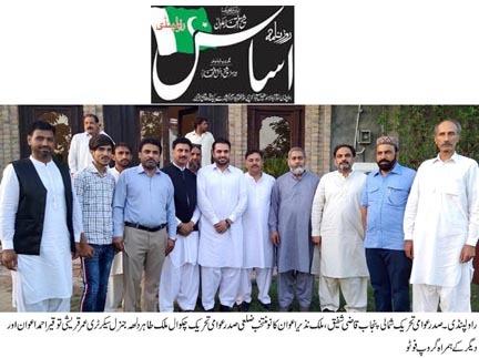 Pakistan Awami Tehreek Print Media CoverageDaily Asas Page 2