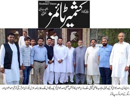 Pakistan Awami Tehreek Print Media CoverageDaily Kshmir Times Page 2