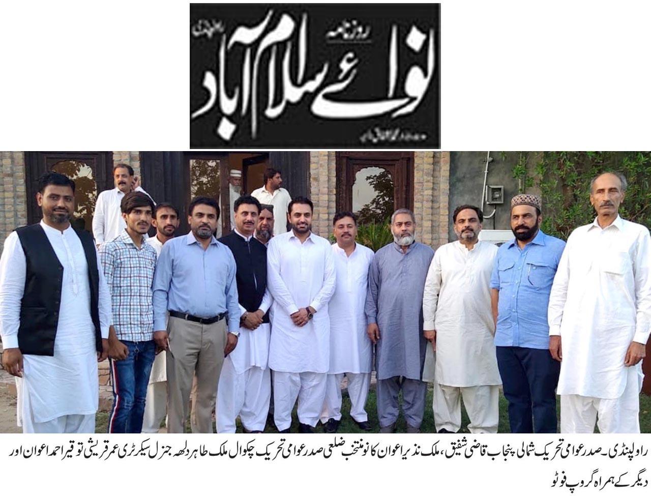 Pakistan Awami Tehreek Print Media CoverageDaily Nawai Isbd Page 2