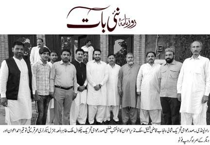 Pakistan Awami Tehreek Print Media CoverageDaily Nai Baat Page 2