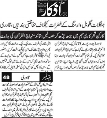 Pakistan Awami Tehreek  Print Media Coverage Daily Azklar Back Page