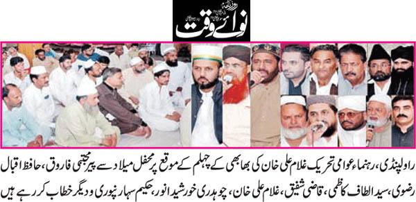 Minhaj-ul-Quran  Print Media CoverageDaily Dunya Page 9