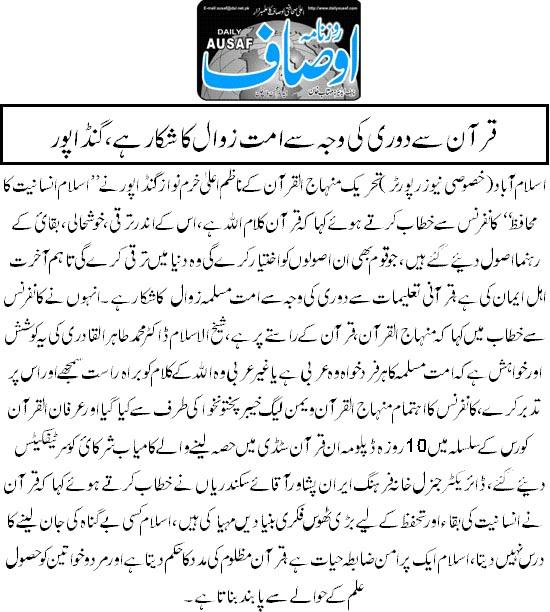 Pakistan Awami Tehreek Print Media CoverageDaily Ausaf Page 3