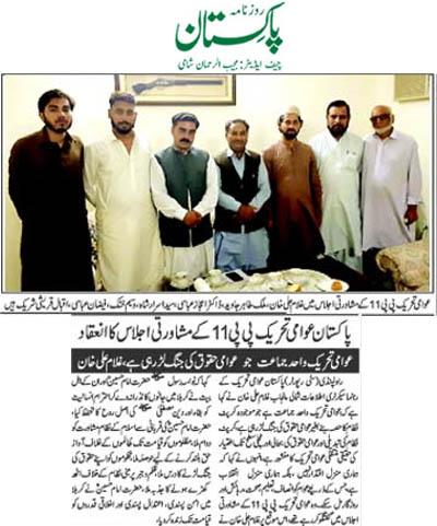 Pakistan Awami Tehreek Print Media CoverageDaily Pakistan (Shami) Page 2