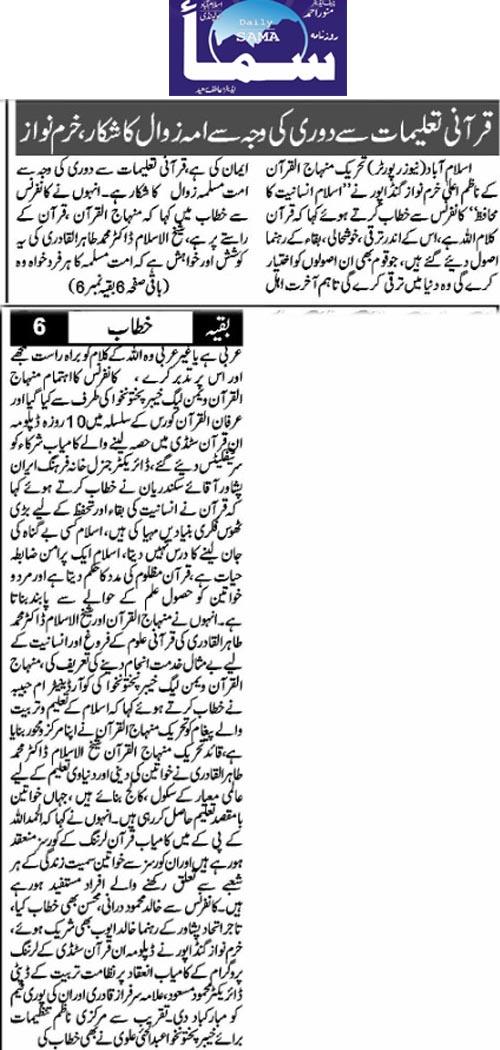 Pakistan Awami Tehreek Print Media CoverageDaily Sama Page 2